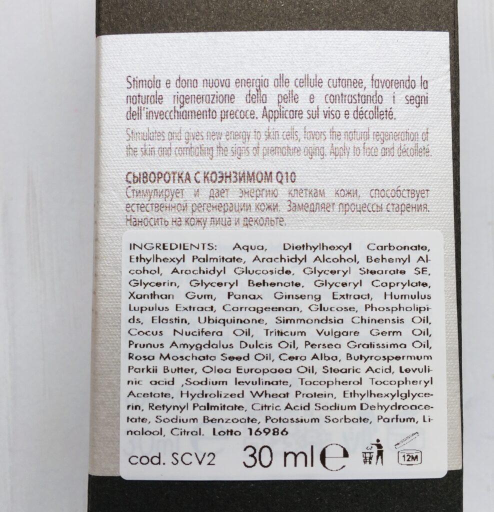 Vilight Beauty Coenzim Q10 szérum összetevői